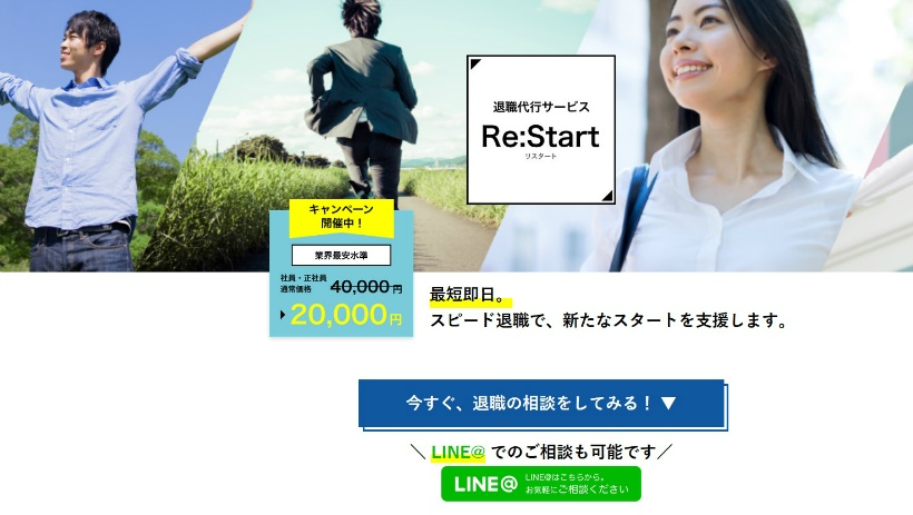退職代行サービスRe:Start(リスタート)