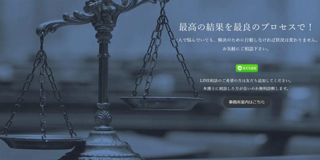 Ⓒ弁護士法人ITJ法律事務所