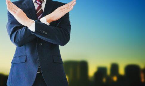 民間の退職代行は違法。退職成功率99%の落とし穴