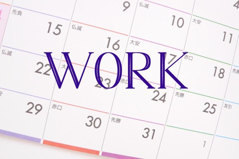 有給休暇の取得は労働者の権利
